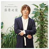 DJCD「谷山紀章のMr.Tambourine Man~盛者必衰~」(豪華盤)(DVD付)
