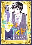 きみはアイドル[1話売り] story11 (花とゆめコミックススペシャル)