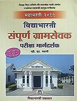 Vidyabhartee Mahabharti 2019 Sampoorna Gramsevak Pariksha Margadarshak