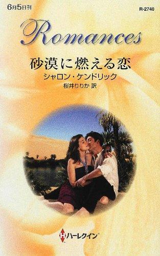 砂漠に燃える恋 (ハーレクイン・ロマンス)の詳細を見る