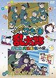 TVアニメ「忍たま乱太郎」せれくしょん『忍たま大運動会の段』[DVD]
