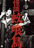怪談 蚊喰鳥(1961)[DVD]