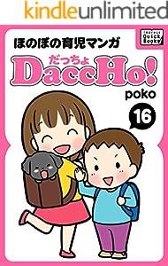 DaccHo!(だっちょ)ほのぼの育児マンガ 16巻 表紙画像