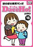 DaccHo! (だっちょ) 16 ほのぼの育児マンガ DaccHo!(だっちょ)ほのぼの育児マンガ (impress QuickBooks)