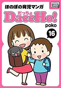 [poko]のDaccHo! (だっちょ) 16 ほのぼの育児マンガ DaccHo!(だっちょ)ほのぼの育児マンガ (impress QuickBooks)