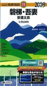 磐梯・吾妻 2009年版—安達太良 (山と高原地図 11)