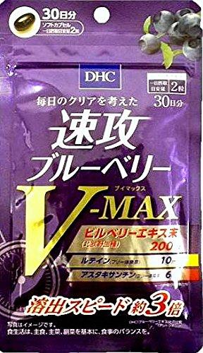 4位 DHC『速攻ブルーベリーV-MAX』