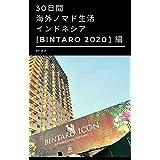 30日間海外ノマド生活 - インドネシア [Bintaro 2020] 編 -