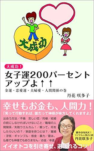 daiseikou josiun200pa-sentoappuyo: kinun renaiun huuhuai ningenkankeinomaki (Japanese Edition)