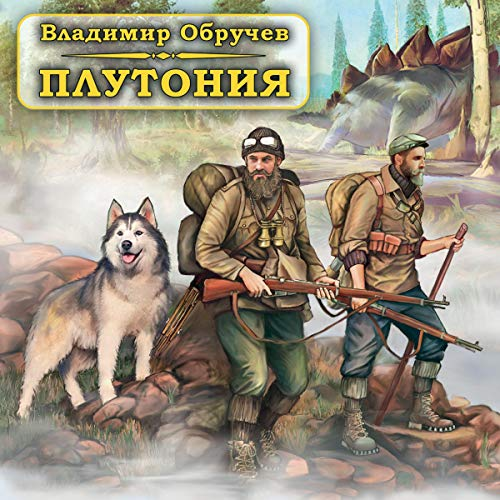 Плутония Audiobook By Vladimir Obruchev cover art