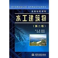 水工建筑物(第二版)(高等学校教材)