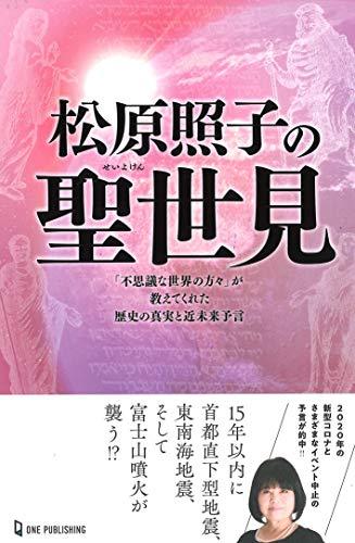 松原照子の聖世見 (ムー・スーパーミステリー・ブックス)の詳細を見る
