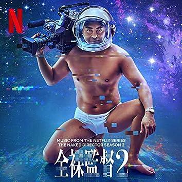 全裸監督 Season 2 (Music from the Netflix Series)