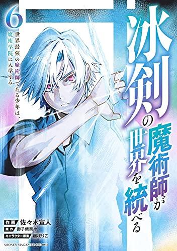冰剣の魔術師が世界を統べる 世界最強の魔術師である少年は、魔術学院に入学する(6) _0