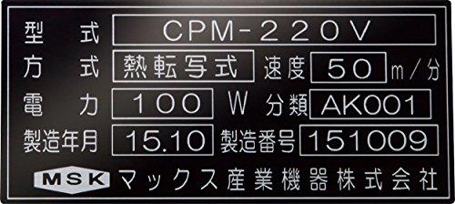 マックスビーポップ切り文字プリント複合機400dpiCPM-100H4