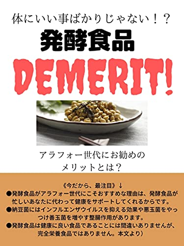 発酵食品DEMERIT: 体にいい事ばかりじゃない
