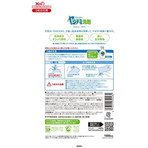 『サラヤ ヤシノミ洗剤 野菜・食器用 つめかえ用 1500mL』のトップ画像