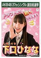 AKB48 公式生写真 37thシングル 選抜総選挙 ラブラドール・レトリバー 劇場盤 【下口ひなな】