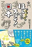 古事記で謎解き ほんとにスゴイ! 日本