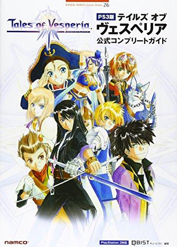 Ps3 Tales of Vesperia Guia Completo Oficial (Bandai Namco Games Books) [Brochura de verso]