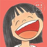 高野寛 ソングブック~TRIBUTE TO HIROSHI TAKANO~