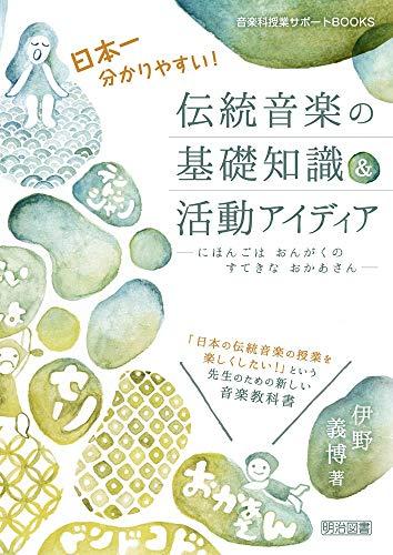 日本一分かりやすい!伝統音楽の基礎知識&活動アイディア (音楽科授業サポートBOOKS)
