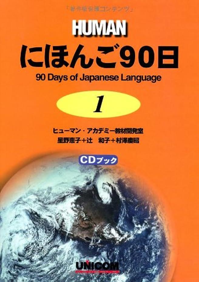 神経衰弱気候ビルダーにほんご90日〈1〉 (CDブック)