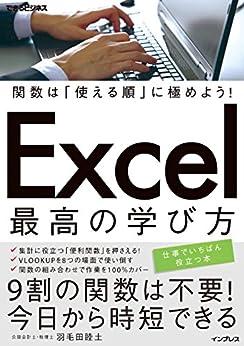 [羽毛田 睦土]の関数は「使える順」に極めよう! Excel 最高の学び方 できるビジネスシリーズ