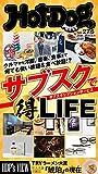 Hot-Dog PRESS (ホットドッグプレス) no.276 サブスクリプションサービスでマル得LIFE [雑誌]