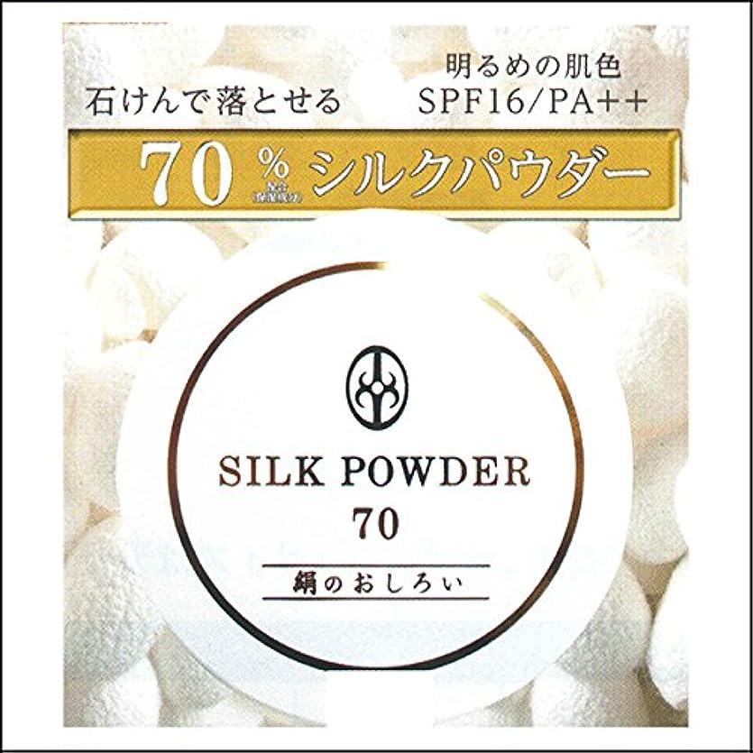 に賛成ばかげた水を飲む北尾化粧品部 シルクパウダー70 薄卵肌色(明るめの肌色) 9g