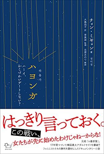 ハヨンガ: ハーイ、おこづかいデートしない? (ajuma books)