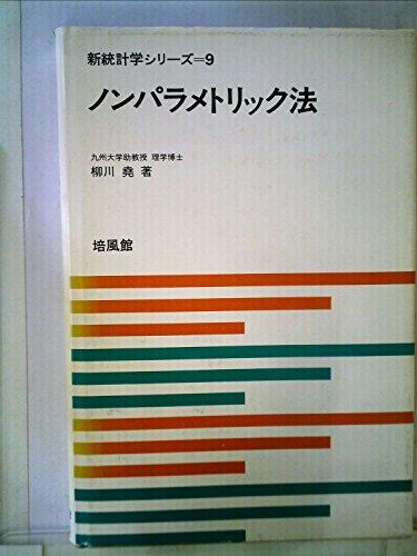 ノンパラメトリック法 (1982年) (新統計学シリーズ〈9〉)