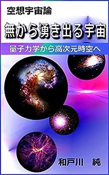 [和戸川 純]の無から湧き出る宇宙: 量子力学から高次元時空へ