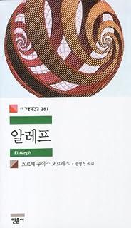 Aleph (Korean edition)