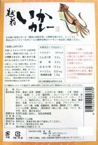クッキング福井『越前いかカレー』