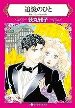 表紙: 追憶のひと (ハーレクインコミックス) | 荻丸 雅子