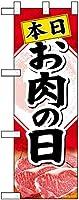 ハーフのぼり 本日お肉の日 No.68624【宅配便】
