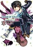 テイルズ オブ エクシリア SIDE;JUDE 3 (電撃コミックス)