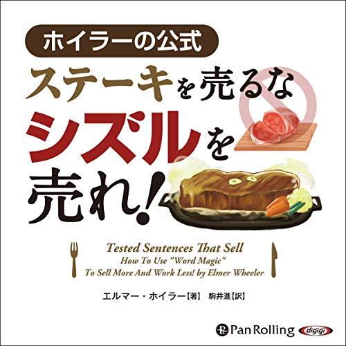 『ステーキを売るな シズルを売れ!ホイラーの公式』のカバーアート