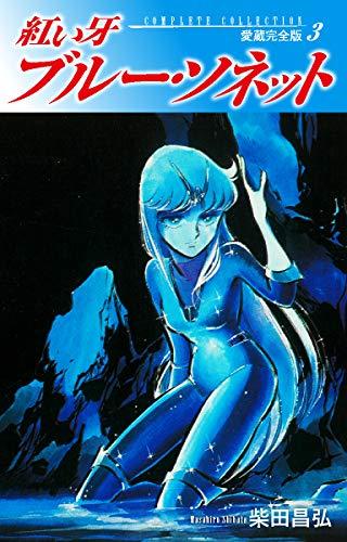 紅い牙 ブルー・ソネット 愛蔵完全版 3