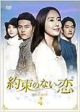 約束のない恋 DVD-BOX4[DVD]