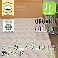 オーガニックコットン 敷きパッド ベッドパッド 綿100% ジュニア サイズ 抗菌 消臭 加工中綿