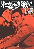 仁義なき戦い伝説 (宝島SUGOI文庫 B へ 1-11)
