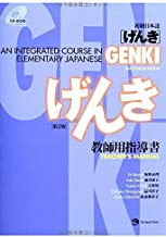 Genki: An Integrated Course in Elementary Japanese [ Teacher's Manual ](2nd Edition) (English and Japanese Edition)