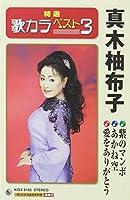 特選・歌カラベスト3 紫のマンボ/あかね空/愛をありがとう