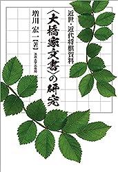 〈大橋家文書〉の研究: 近世・近代将棋資料