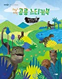 The dinosaurs of the spotted peninsula. (Korean Edition)