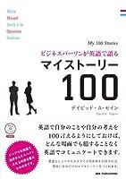mp3 CD-ROM付き ビジネスパーソンが英語で語るマイストーリー100
