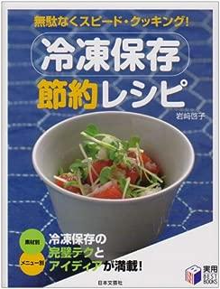 冷凍保存節約レシピ―無駄なくスピード・クッキング! (実用BEST BOOKS)