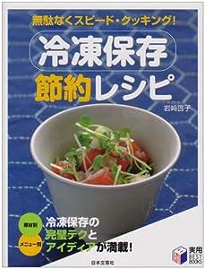 冷凍保存節約レシピ